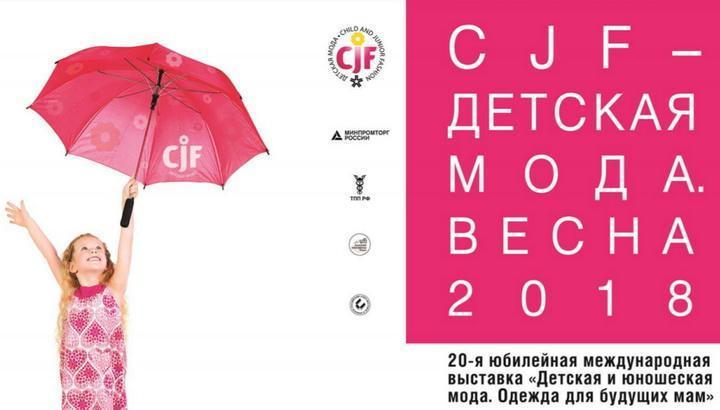Выставка CJF-Детская мода-Весна-2018