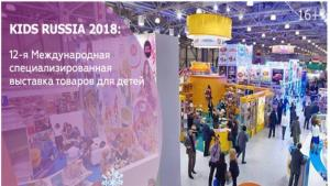 Выставка Kids Russia 2018
